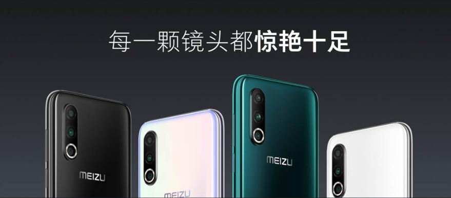 Meizu 16s pro camera