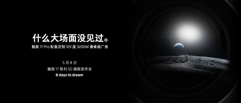 Cámara gran angular Meizu 17