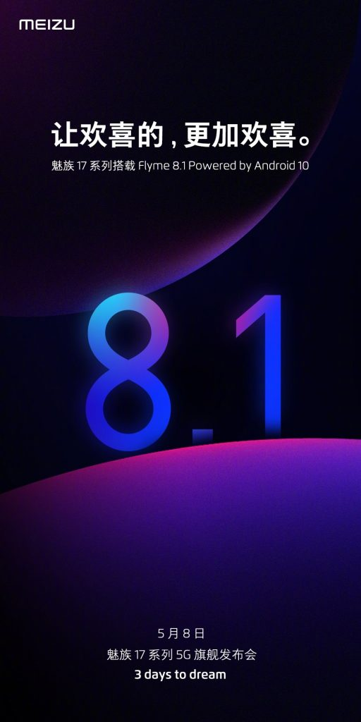 Meizu android 10